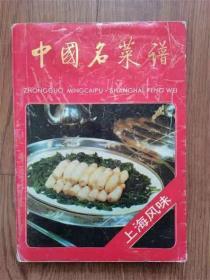 中国名菜谱 上海风味