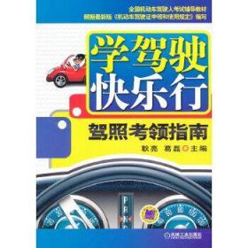 学驾驶快乐行:驾照考领指南
