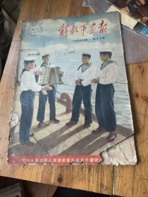 5535:解放军画报1953年9月 第三十期,有金日成元帅和彭德怀将军发布停战命令,中国人民志愿军和朝鲜军