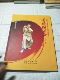 中国传统太极拳丛书尹库:圆功禅拳(附光盘)