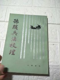 孙膑兵法校理(竖版繁体 1984年1版1印)