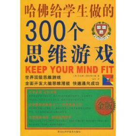哈佛给学生做的300个思维游戏(金版)