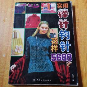 靓丽彩线编织系列:实用棒针钩针花样5688
