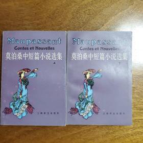 莫泊桑中短篇小说选集:上下两册(1985年新二版第一印)