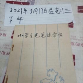 小学生毛笔练字帖