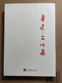 二心集 毛边本(鲁迅著作初版精选集)