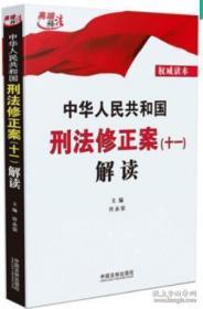 促销书:中华人民共和国刑法修正案(十一)解读