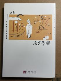 朝花夕拾 毛边本(鲁迅著作初版精选集)