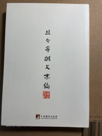 且介亭杂文末编 毛边本(鲁迅著作初版精选集)