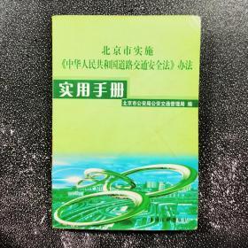 北京市实施《中华人民共和国道路交通安全法》办法实用手册