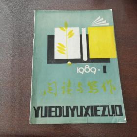 阅读与写作   期刊   1989.1.2.4.7.10.12
