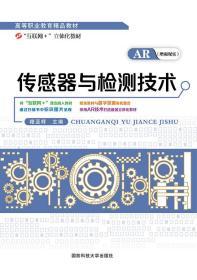 传感器与检测技术 穆亚辉 国防科技大学出版社 9787810997386