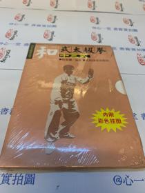 和式太极拳十三式——简化太极拳丛书