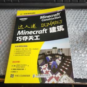 Minecraft建筑 巧夺天工