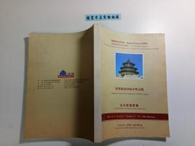 北京论坛(2006)世界格局中的中华文明 文明的和谐与共同繁荣