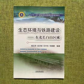 生态环境与铁路建设:东北长白山区域
