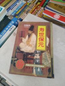 寿世保元  白话全译珍藏本