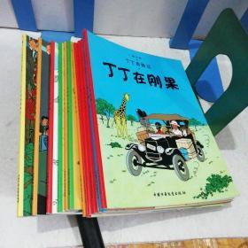 丁丁历险记.埃尔热(第1、3-6、8-10、12、17、19、20、22)13册合售