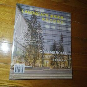 景观实录·商业环境景观设计