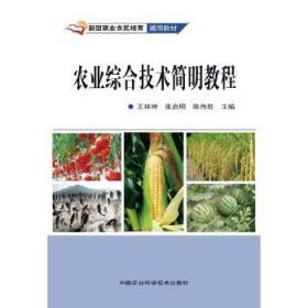 新型职业农民培育通用教材:农业综合技术简明教程