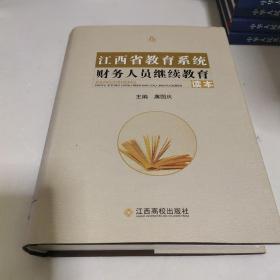 江西省教育系统财务人员继续教育读本
