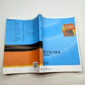 数字电子技术(第4版)