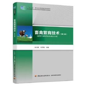 畜禽繁育技术(第二版)