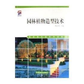 高职高专园林专业教材:园林植物造型技术