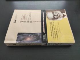 宇宙秘密:阿西莫夫谈科学 签赠本