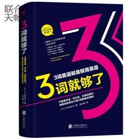 正版现货 3词就够了 中山裕木子风靡亚洲的极简英语学习法 对话 写文章回邮件只用3词就能说清楚 外语语言学习提升英语级数书籍