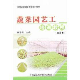 新型农民职业技能培训教材:蔬菜园艺工培训教程(南方本)