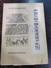 中学历史教学挂图:中国原始人群主要遗址分布图