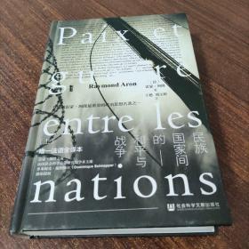 甲骨文丛书·民族国家间的和平与战争(上册)