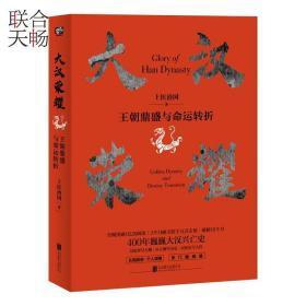 正版现货 大汉荣耀王朝鼎盛与命运转折 一本书读懂400年巍巍大汉兴亡史 最新白话汉史 汉朝历史历史类书籍