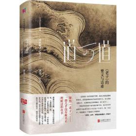 正版现货 道可道 老子的要义与诘难中国当代思想隐士熊逸 中国历史文化研究类书籍畅销书