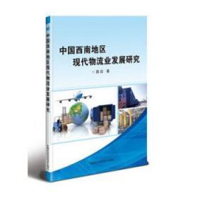 中国西南地区现代物流业发展研究