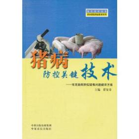 畜牧兽医精品图书系·猪病防控关键技术:常见猪病防控疑难问题破译方案列:强农惠农丛书