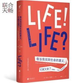 正版现货 每当我找到生命的意义他就又变了(珍藏版)丹尼尔克莱恩哲学经典之作解析尼采叔本华幽默内涵哲学随笔畅销书籍