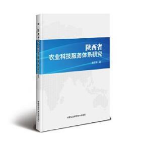 陕西省农业科技服务体系研究