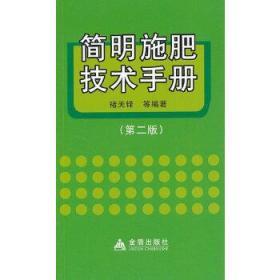 简明施肥技术手册(第2版)