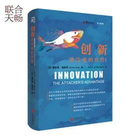 正版现货 创新进攻者的优势(修订版) 跨越30年的经典创新著作 经管企业管理创业管理团队管理类书籍 畅销书籍