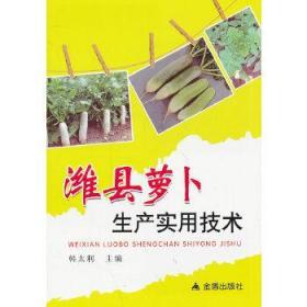 潍县萝卜生产实用技术