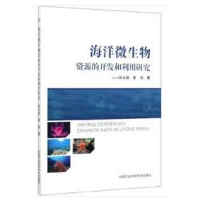 海洋微生物资源的开发和利用研究