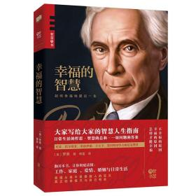 正版现货 幸福的智慧(英)罗素 大家写给大家的智慧人生指南 外国文学哲学类书籍