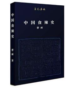 正版现货至元集林 中国食辣史 辣椒在中国的四百年展现辣椒在中国四百年作为食物的演变 中国民俗饭食研究学术研究类书籍畅销书