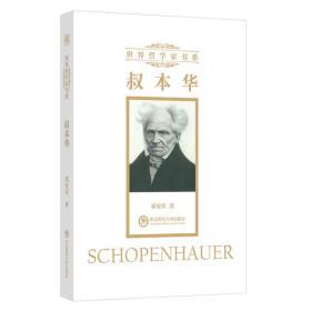 正版现货  叔本华 邓安庆 跨越世纪的哲学家书系 知名专家学者经典力作 哲学 人物传记 文学传记类书籍畅销书