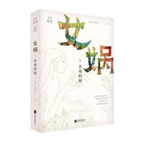 正版现货 女娲之为母则刚 阿改 念远怀人著 对人面蛇身的创生之神造人补天的二次创作 中国古代经典伏羲传说民间故事历史小说书籍
