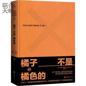 正版现货 橘子不是橘色的 一本不循常理的哲学入门书 外国哲学社科 伟大哲学家的奇谈怪论宗教哲学哲学理论书籍
