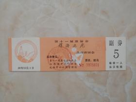 中国经典风景区----北京市--第十一届亚运会---《煤海之光北海游园会门票》--副券---虒人荣誉珍藏