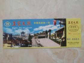 中国经典风景区----晋中市---《王家大院》---参观券---虒人荣誉珍藏